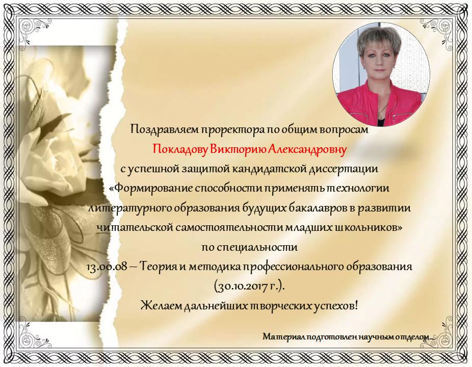москве поздравления с защитой кандидатской диссертации вас думал